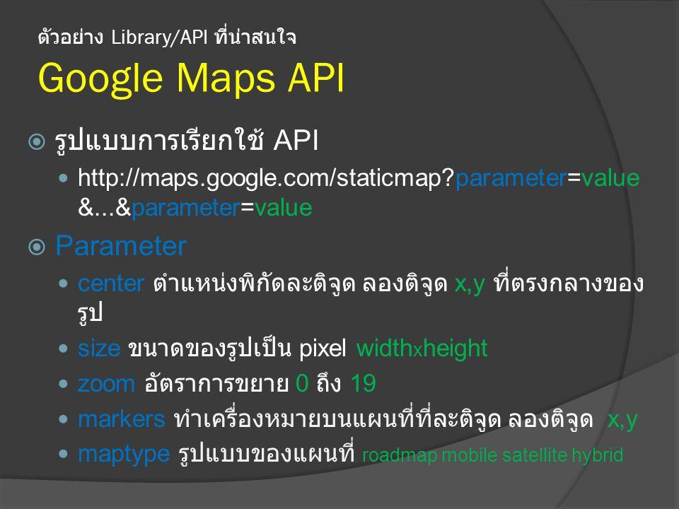 ตัวอย่าง Library/API ที่น่าสนใจ Google Maps API