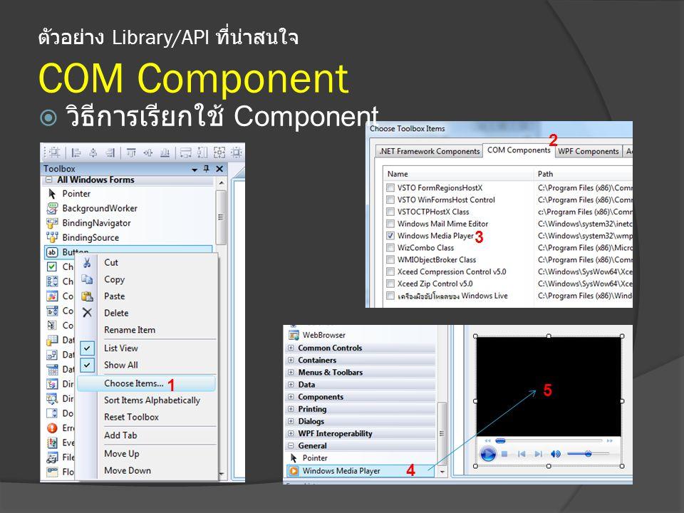 ตัวอย่าง Library/API ที่น่าสนใจ COM Component