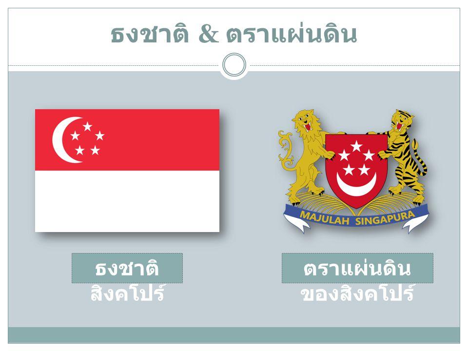 ตราแผ่นดินของสิงคโปร์