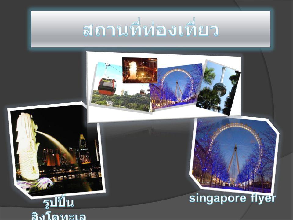 สถานที่ท่องเที่ยว singapore flyer รูปปั้นสิงโตทะเล