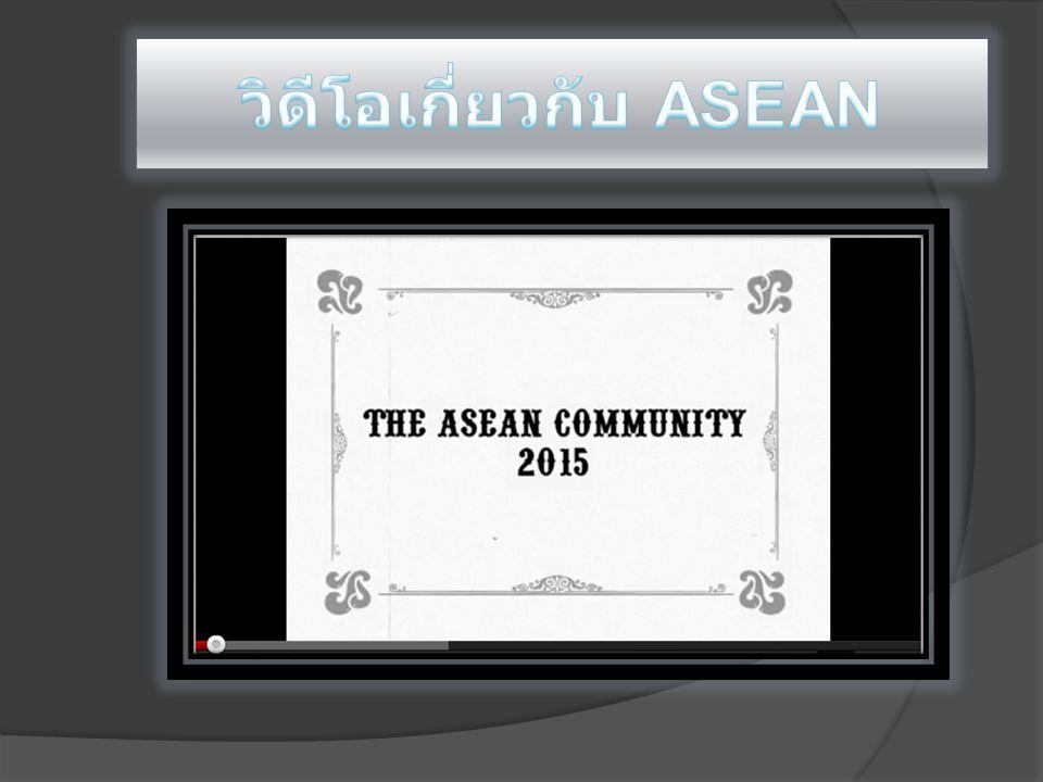 วิดีโอเกี่ยวกับ ASEAN