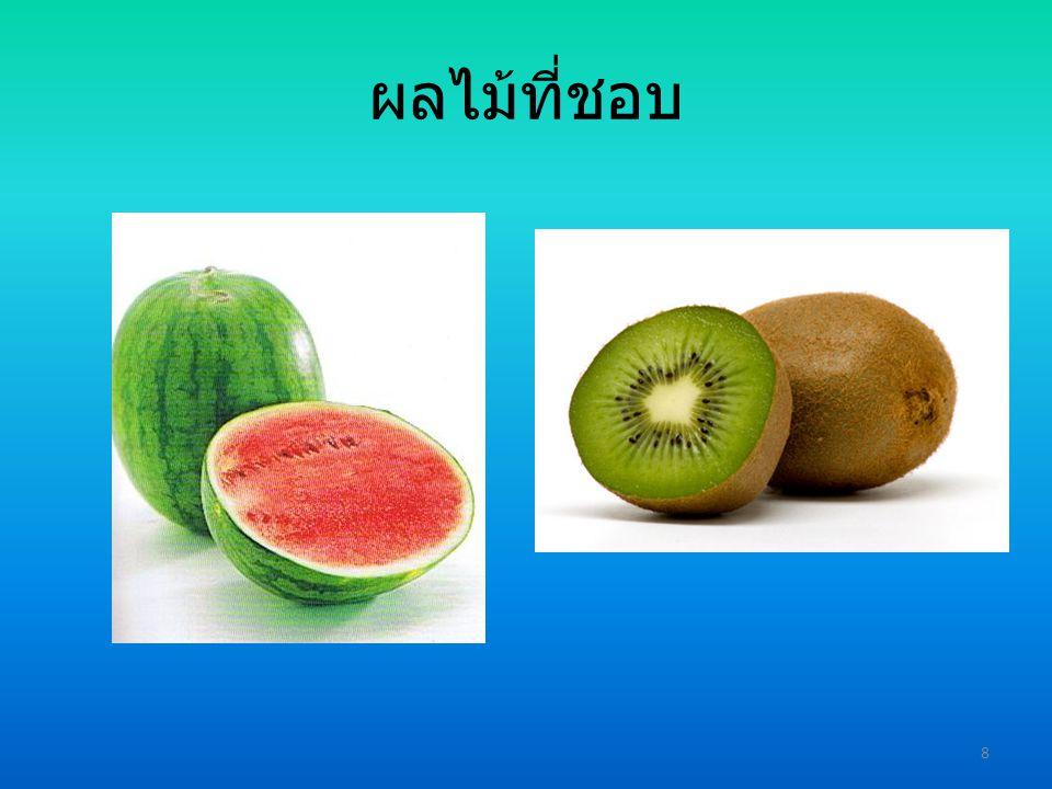 ผลไม้ที่ชอบ
