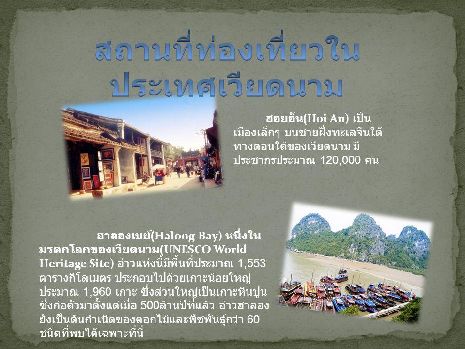 สถานที่ท่องเที่ยวในประเทศเวียดนาม