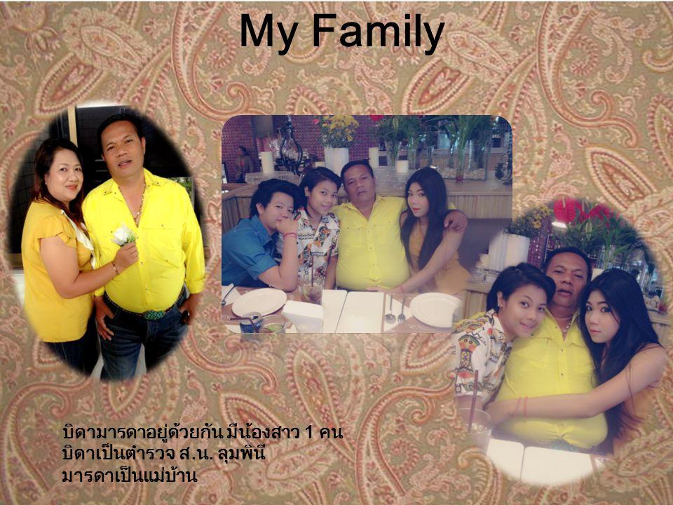 My Family บิดามารดาอยู่ด้วยกัน มีน้องสาว 1 คน