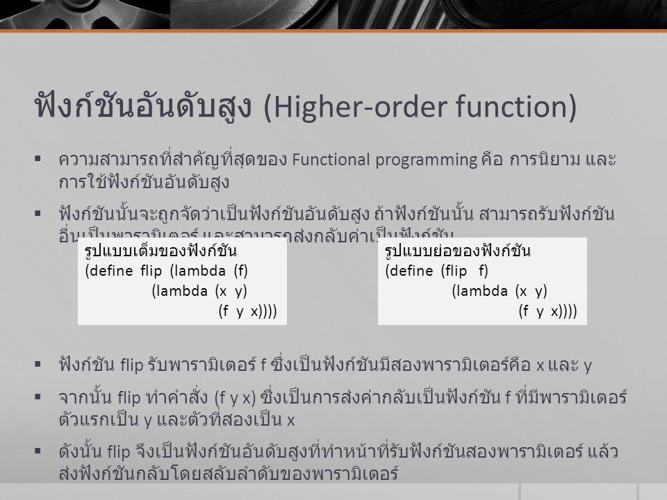 ฟังก์ชันอันดับสูง (Higher-order function)