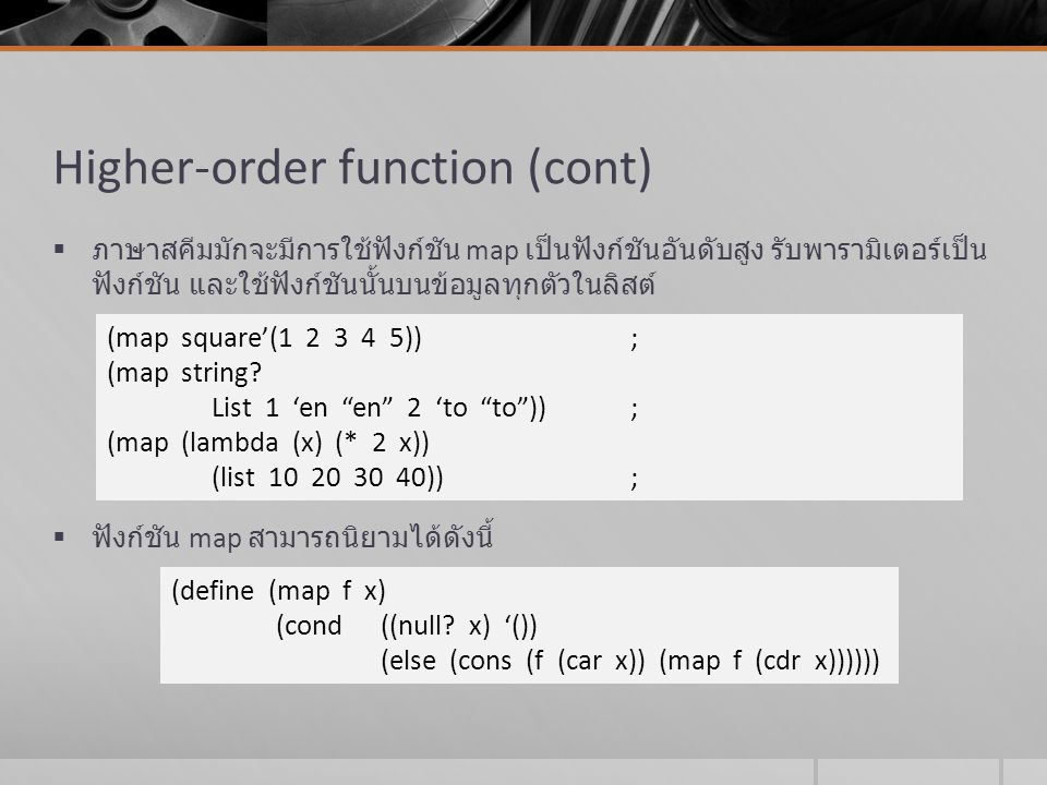 Higher-order function (cont)