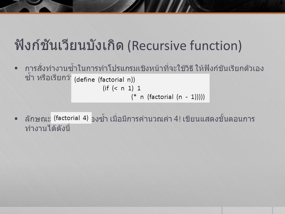 ฟังก์ชันเวียนบังเกิด (Recursive function)