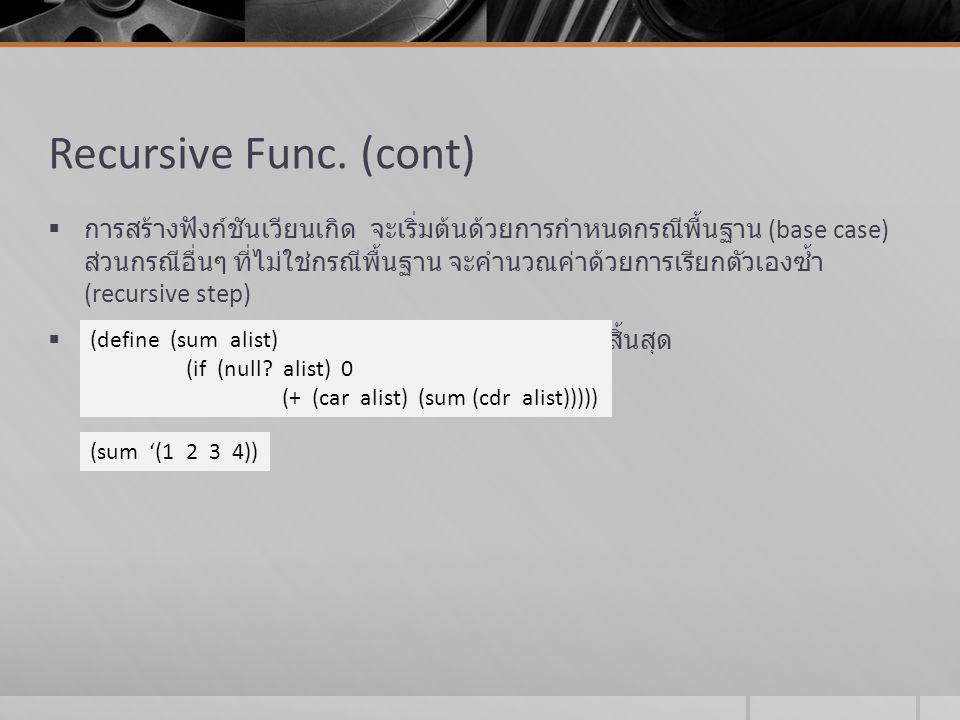 Recursive Func. (cont)