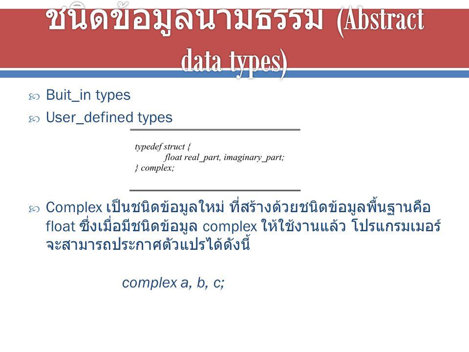 ชนิดข้อมูลนามธรรม (Abstract data types)