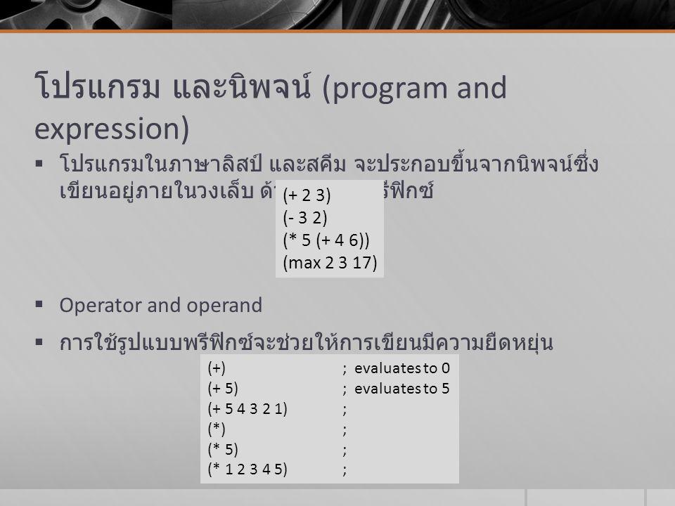 โปรแกรม และนิพจน์ (program and expression)