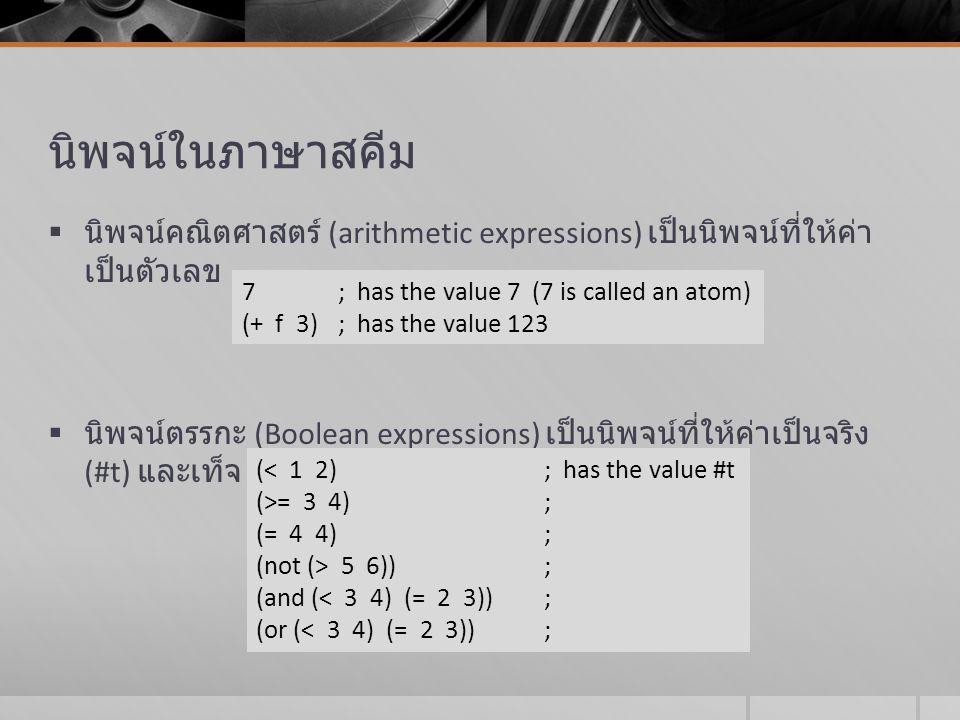นิพจน์ในภาษาสคีม นิพจน์คณิตศาสตร์ (arithmetic expressions) เป็นนิพจน์ที่ให้ค่าเป็นตัวเลข.