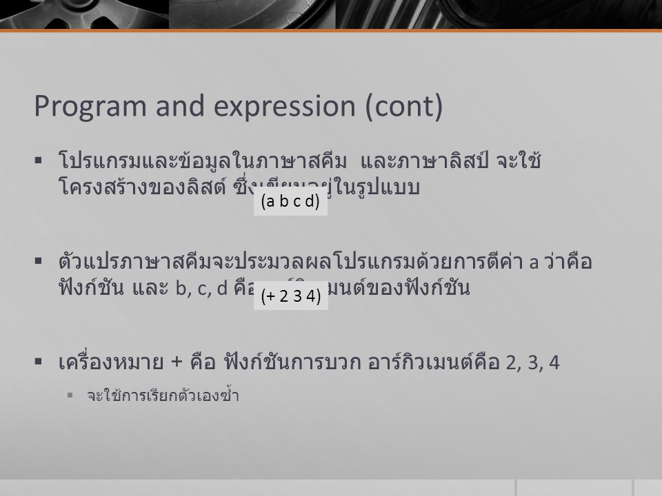 Program and expression (cont)