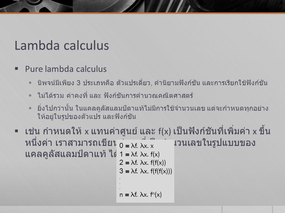 Lambda calculus Pure lambda calculus