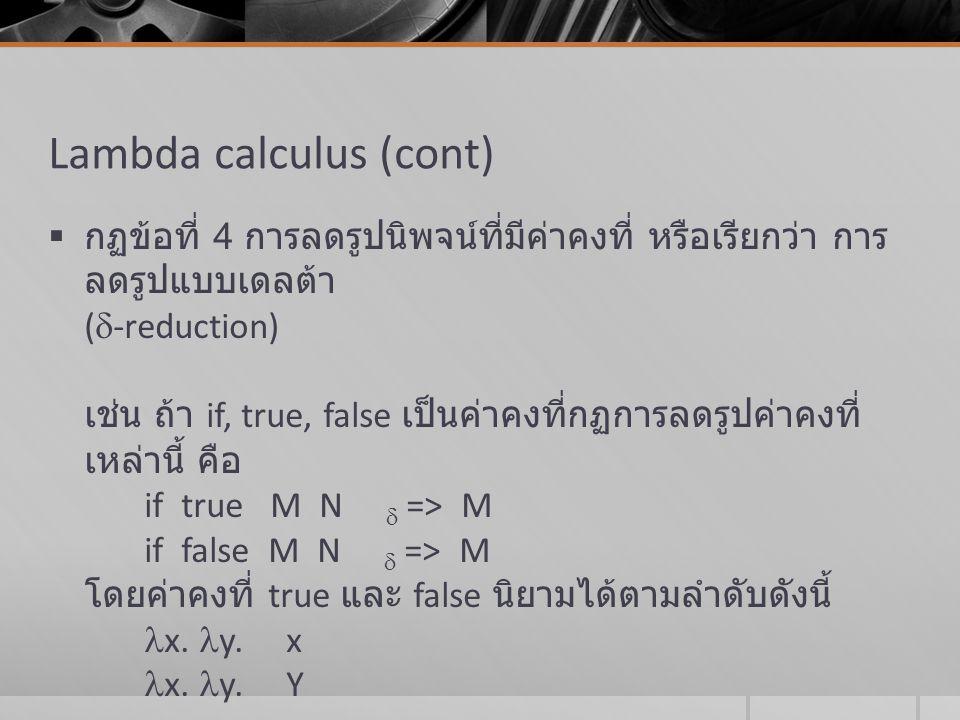 Lambda calculus (cont)