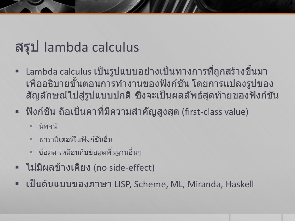 สรุป lambda calculus