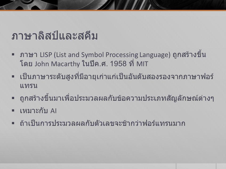 ภาษาลิสป์และสคีม ภาษา LISP (List and Symbol Processing Language) ถูกสร้างขึ้นโดย John Macarthy ในปีค.ศ. 1958 ที่ MIT.