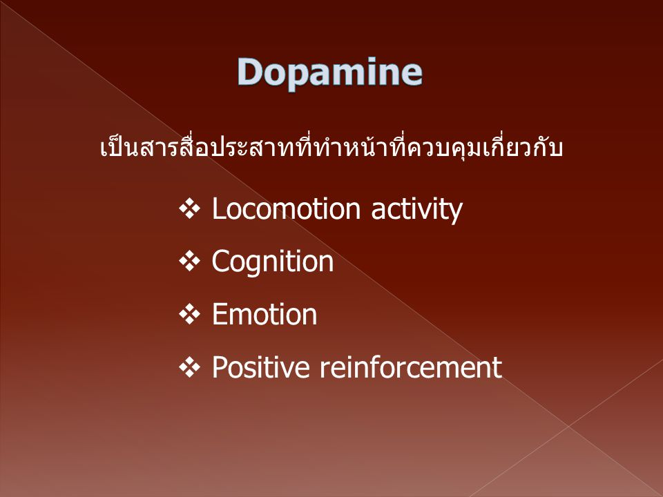 Dopamine Locomotion activity Cognition Emotion Positive reinforcement