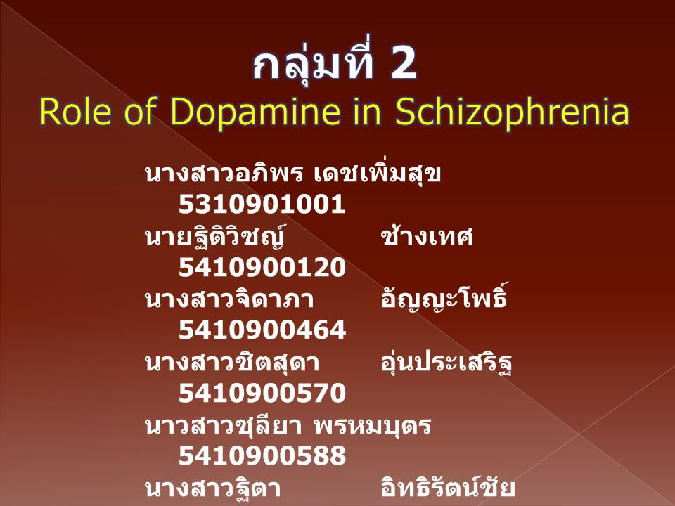 Role of Dopamine in Schizophrenia
