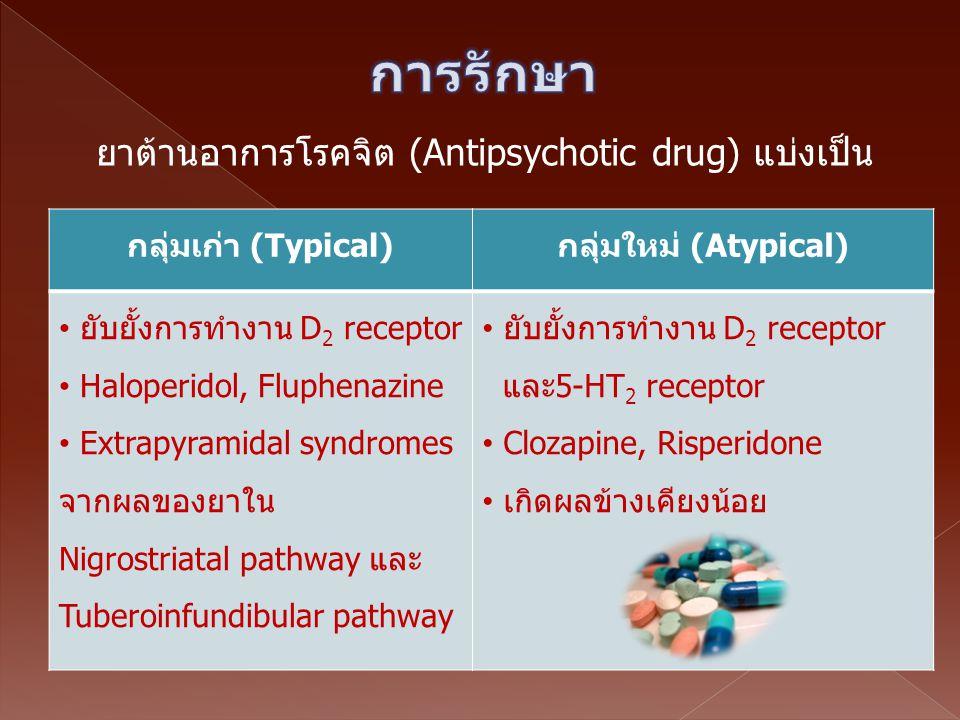 การรักษา ยาต้านอาการโรคจิต (Antipsychotic drug) แบ่งเป็น