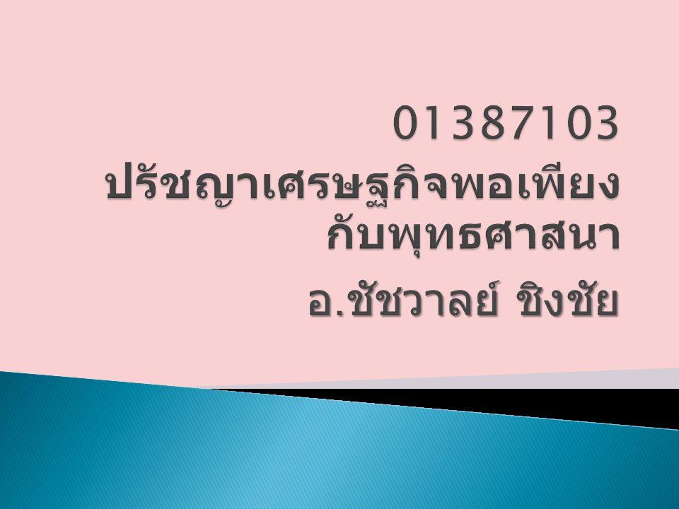 01387103 ปรัชญาเศรษฐกิจพอเพียงกับพุทธศาสนา