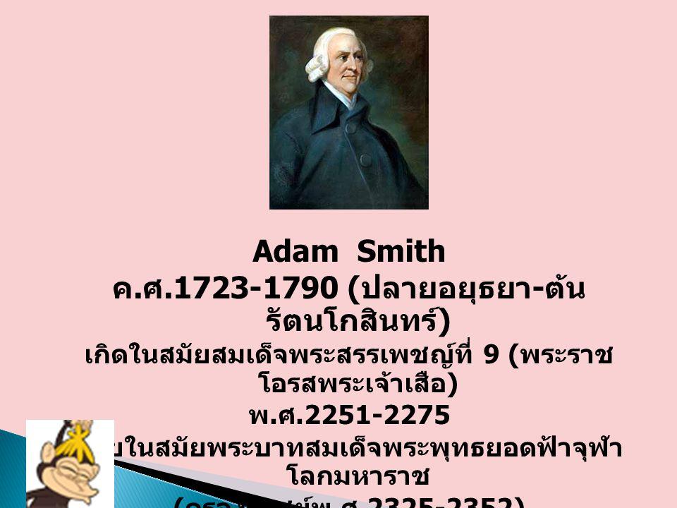 Adam Smith ค.ศ.1723-1790 (ปลายอยุธยา-ต้นรัตนโกสินทร์)
