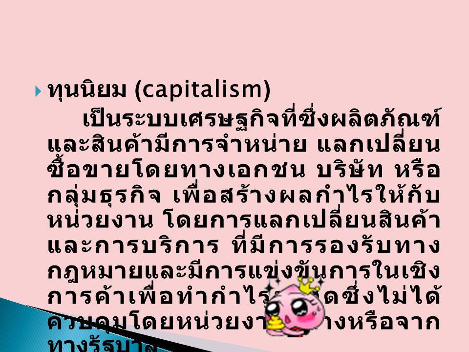ทุนนิยม (capitalism)