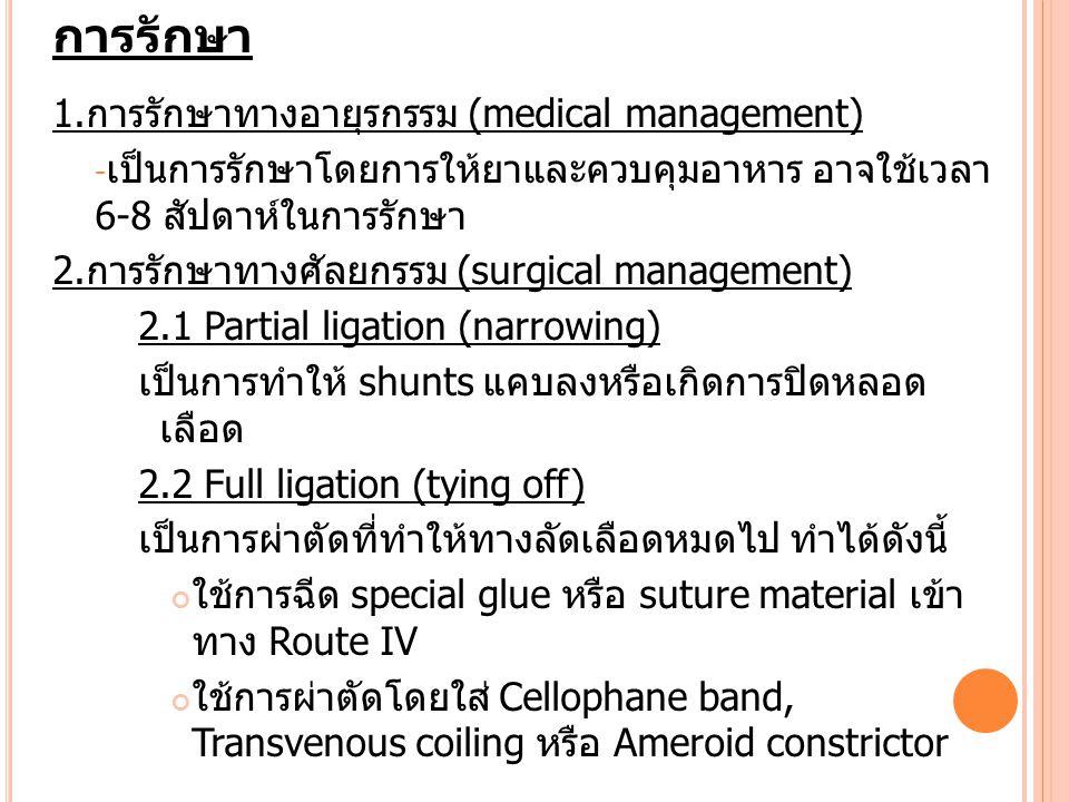 การรักษา 1.การรักษาทางอายุรกรรม (medical management)