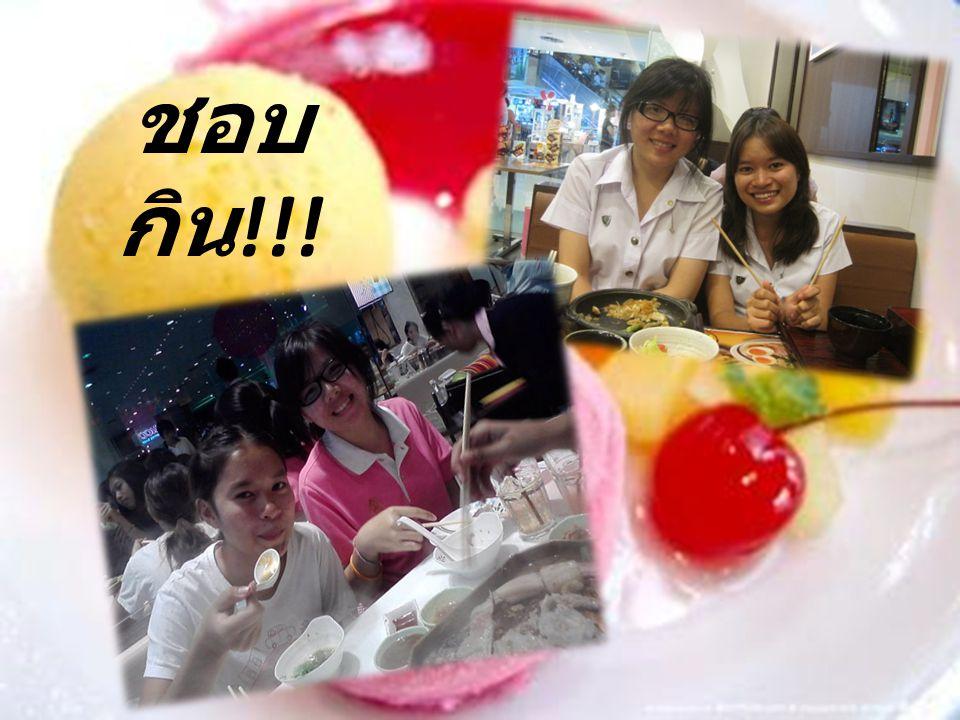 ชอบกิน!!!