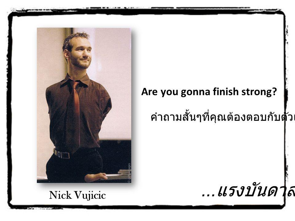 ...แรงบันดาลใจ Are you gonna finish strong