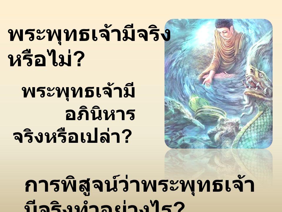 พระพุทธเจ้ามีจริงหรือไม่