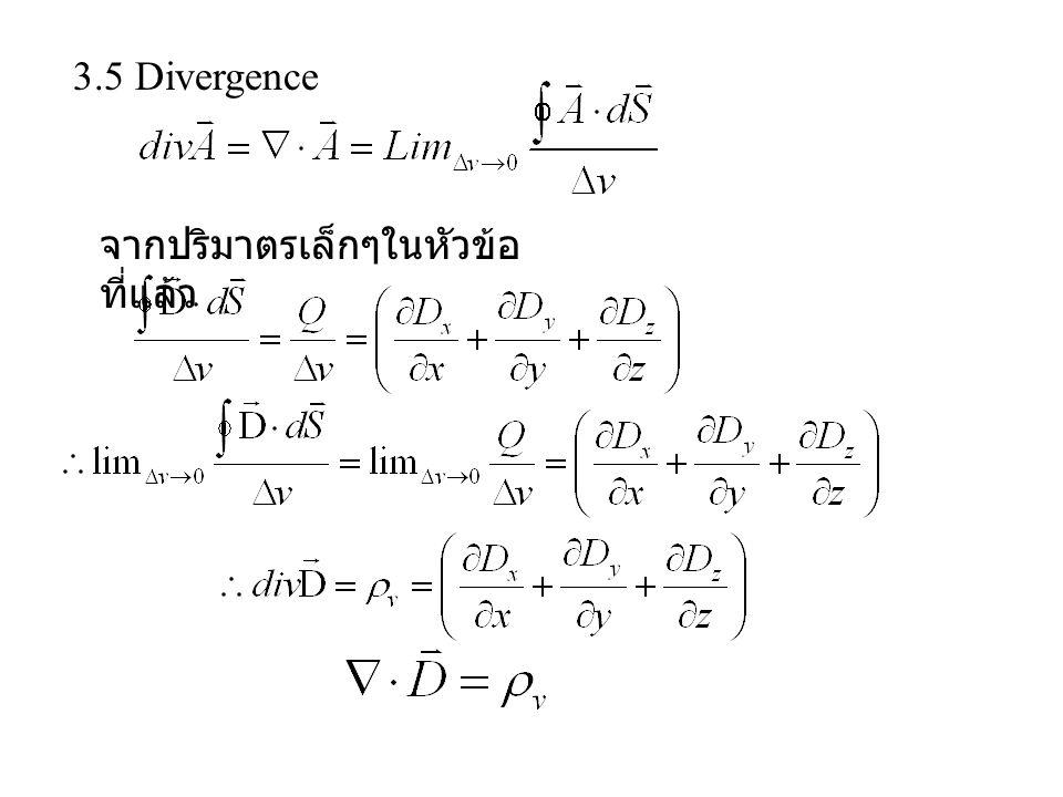 3.5 Divergence จากปริมาตรเล็กๆในหัวข้อที่แล้ว