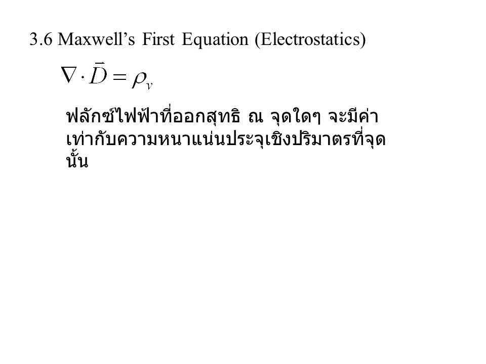 3.6 Maxwell's First Equation (Electrostatics)