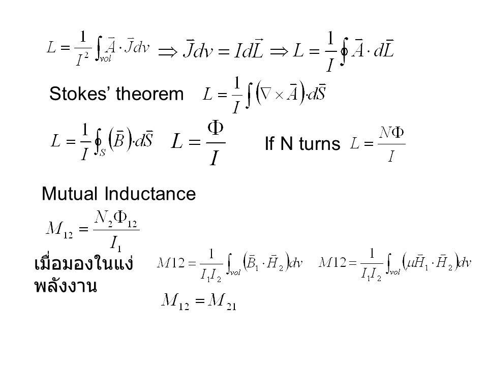 Stokes' theorem If N turns Mutual Inductance เมื่อมองในแง่พลังงาน