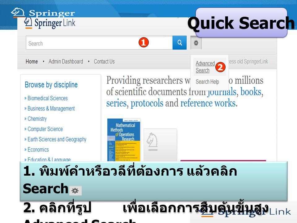 Quick Search 1. พิมพ์คำหรือวลีที่ต้องการ แล้วคลิก Search