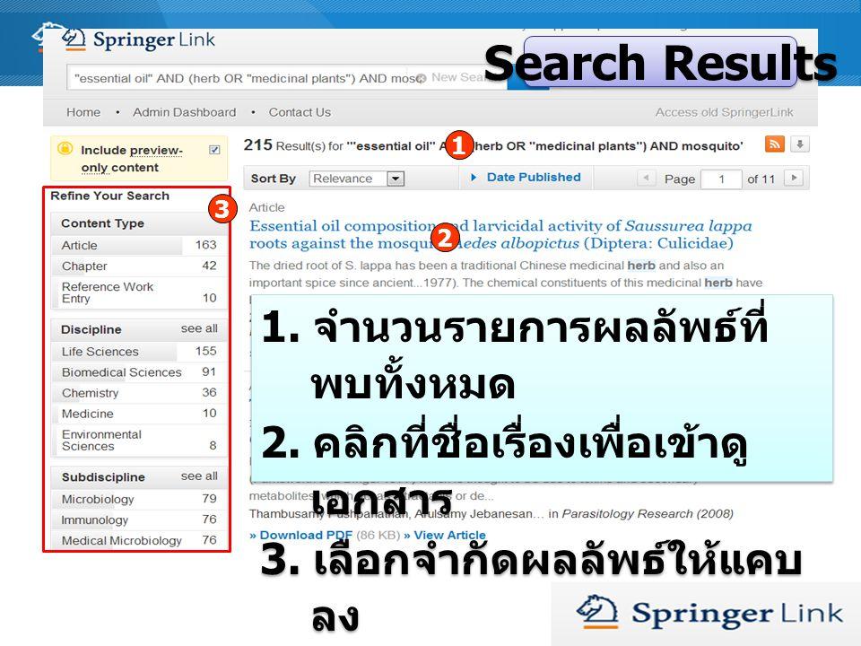 Search Results 1. จำนวนรายการผลลัพธ์ที่พบทั้งหมด