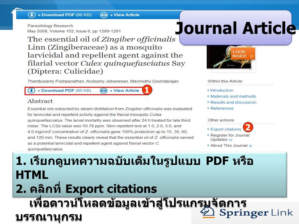 Journal Article 1. เรียกดูบทความฉบับเต็มในรูปแบบ PDF หรือ HTML