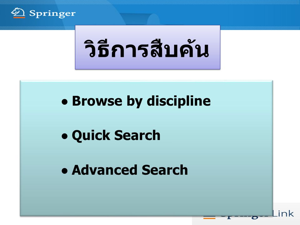 วิธีการสืบค้น Browse by discipline Quick Search Advanced Search