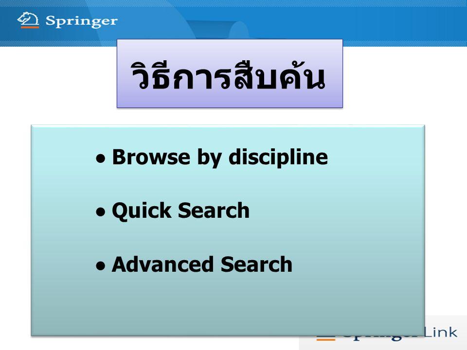 วิธีการสืบค้น Browse by discipline Quick Search Advanced Search