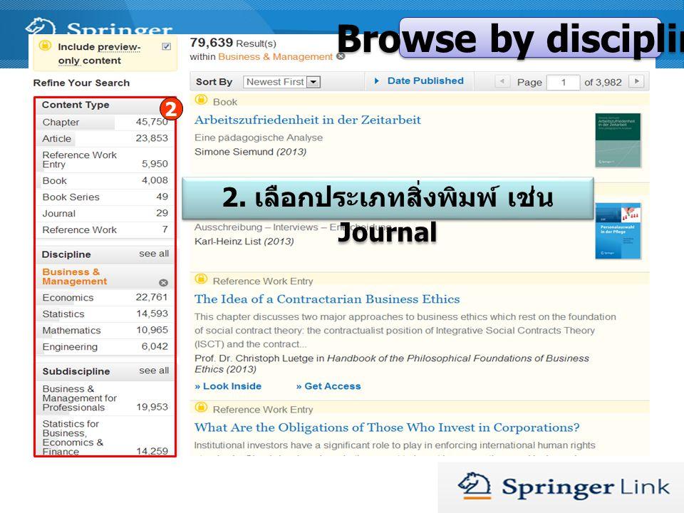 2. เลือกประเภทสิ่งพิมพ์ เช่น Journal