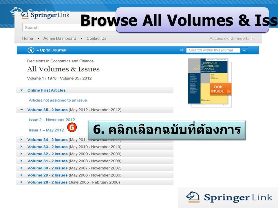 Browse All Volumes & Issues 6. คลิกเลือกฉบับที่ต้องการ