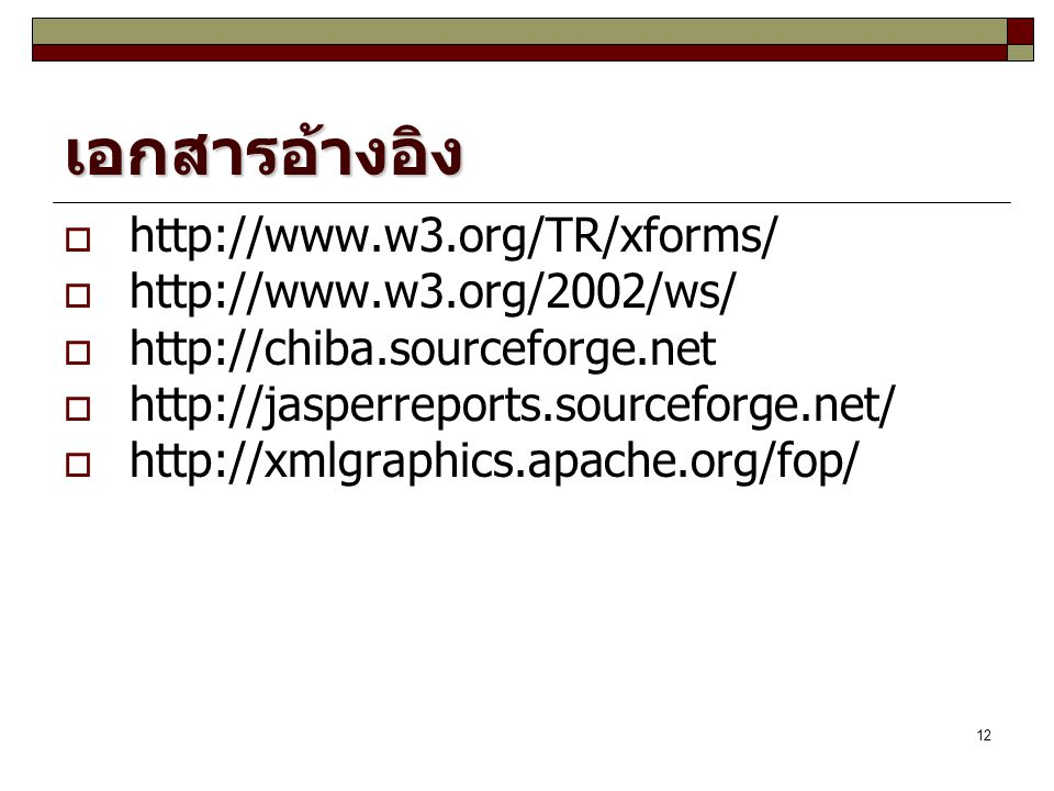 เอกสารอ้างอิง http://www.w3.org/TR/xforms/ http://www.w3.org/2002/ws/