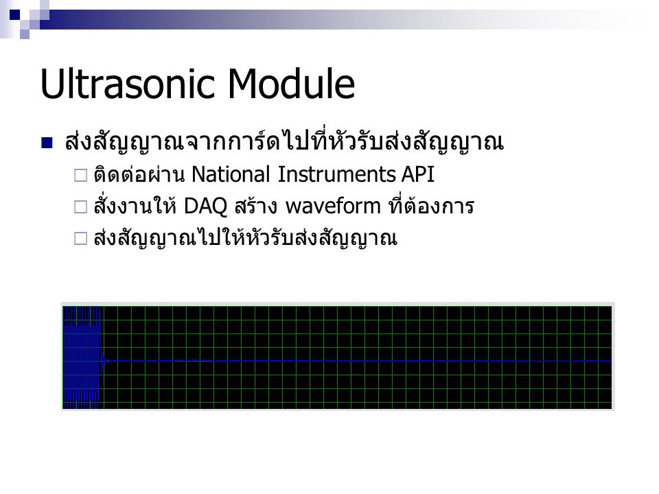 Ultrasonic Module ส่งสัญญาณจากการ์ดไปที่หัวรับส่งสัญญาณ