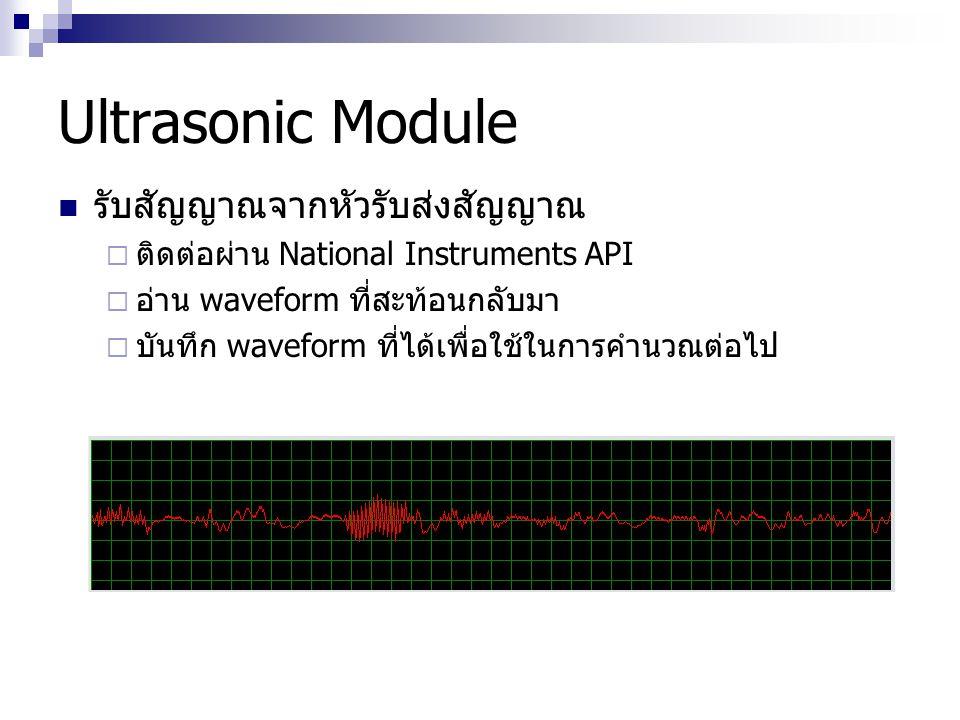 Ultrasonic Module รับสัญญาณจากหัวรับส่งสัญญาณ