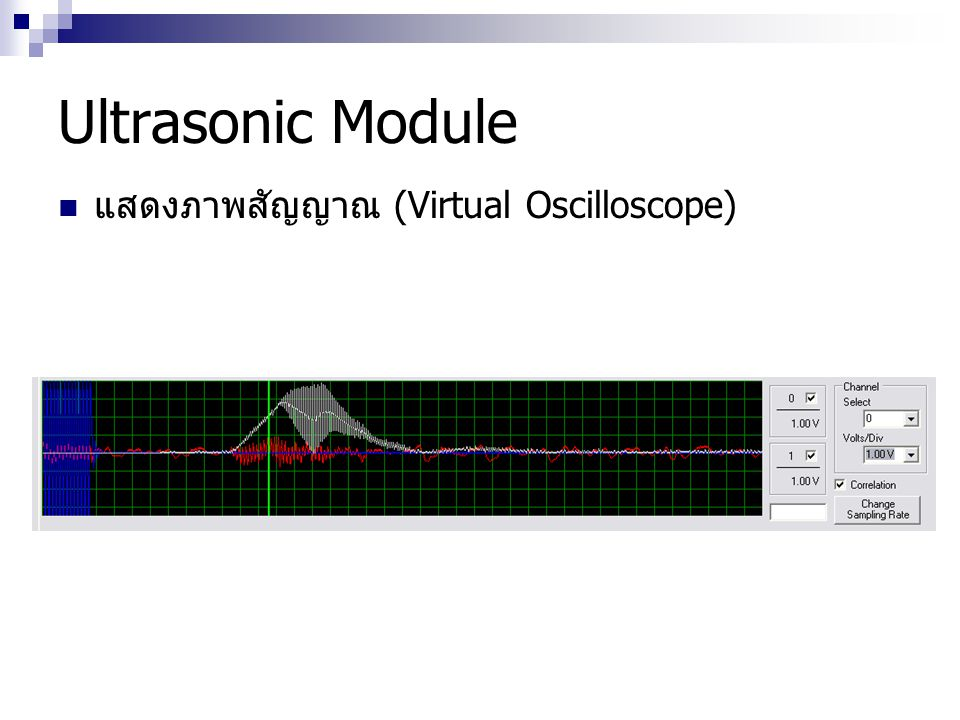 Ultrasonic Module แสดงภาพสัญญาณ (Virtual Oscilloscope)