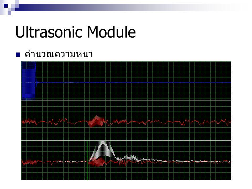 Ultrasonic Module คำนวณความหนา