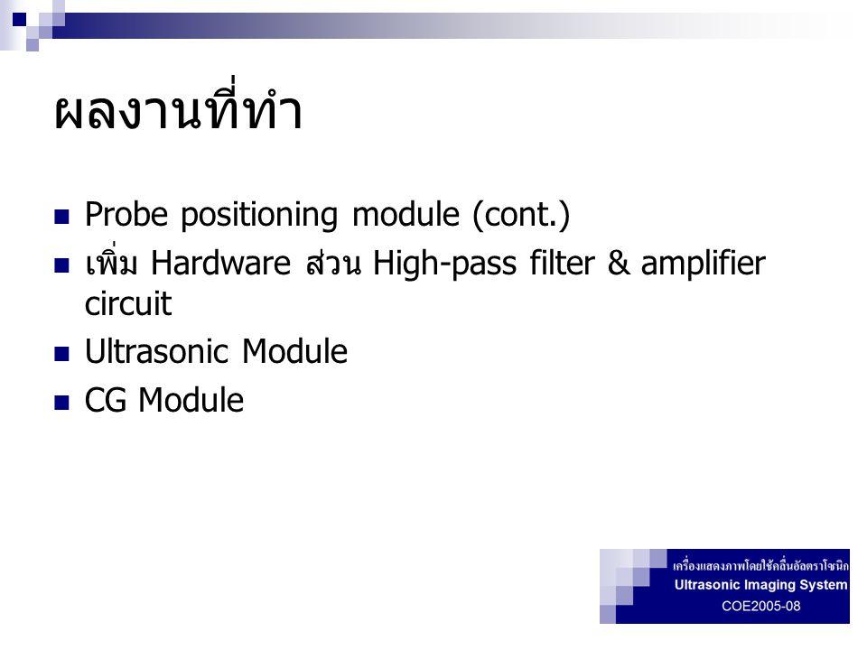 ผลงานที่ทำ Probe positioning module (cont.)