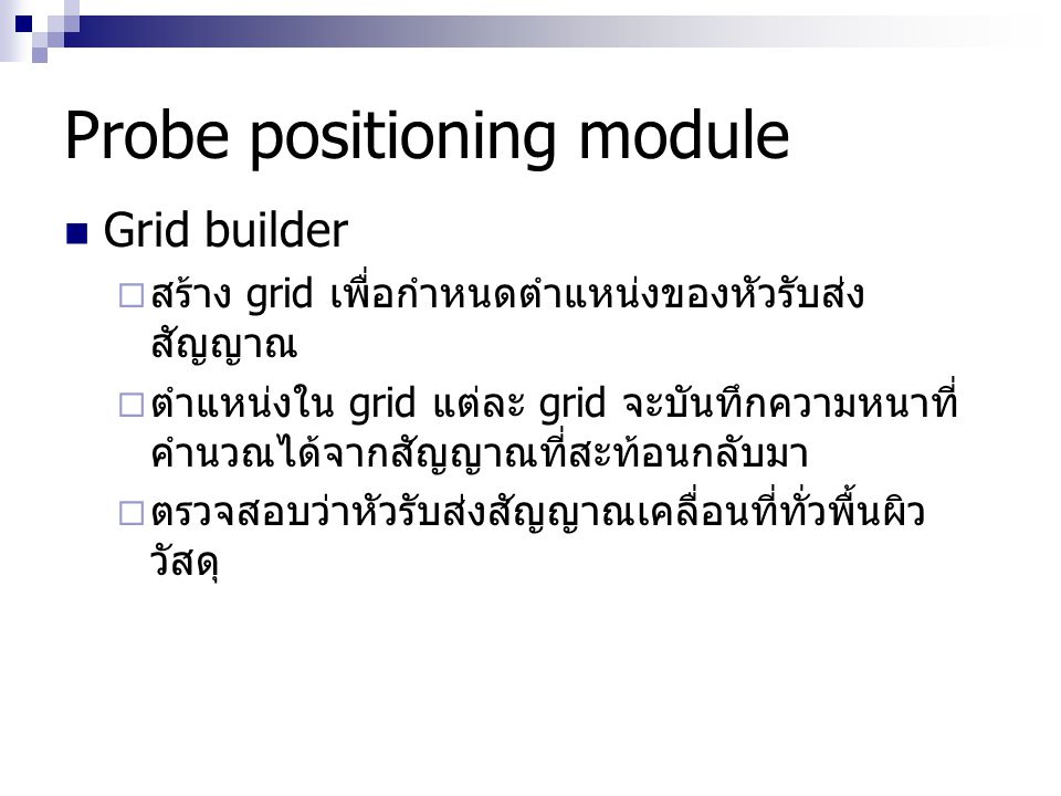 Probe positioning module