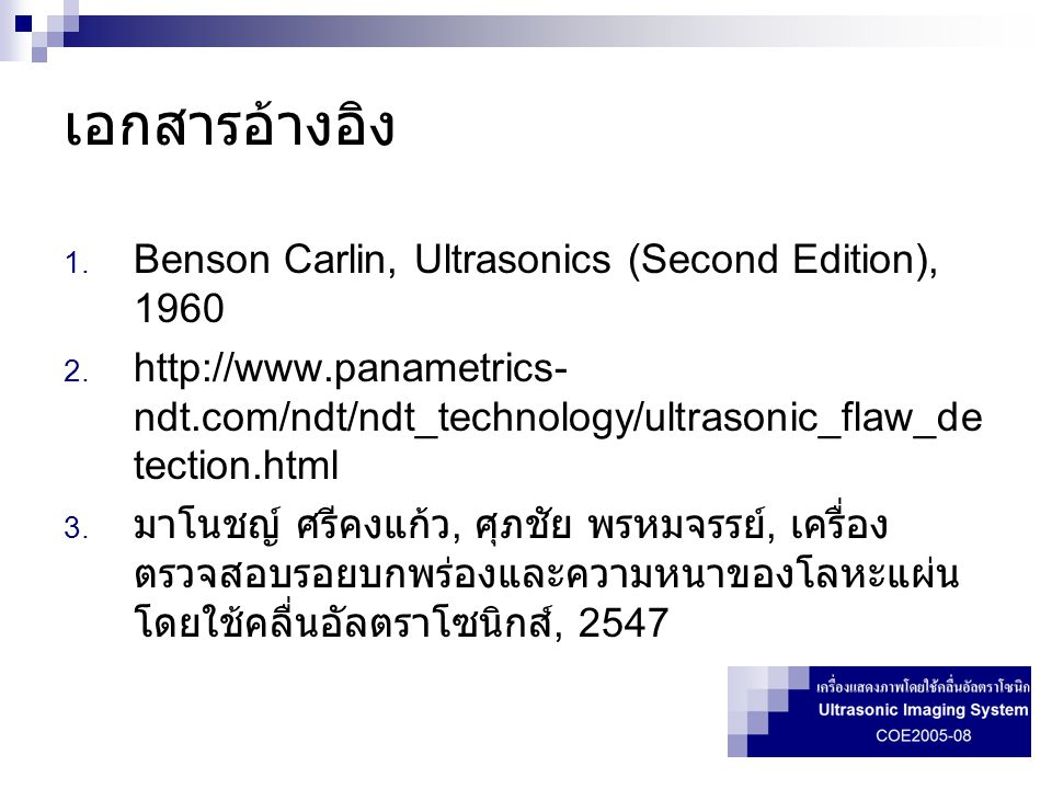 เอกสารอ้างอิง Benson Carlin, Ultrasonics (Second Edition), 1960