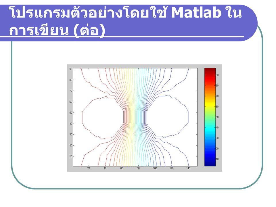 โปรแกรมตัวอย่างโดยใช้ Matlab ในการเขียน (ต่อ)