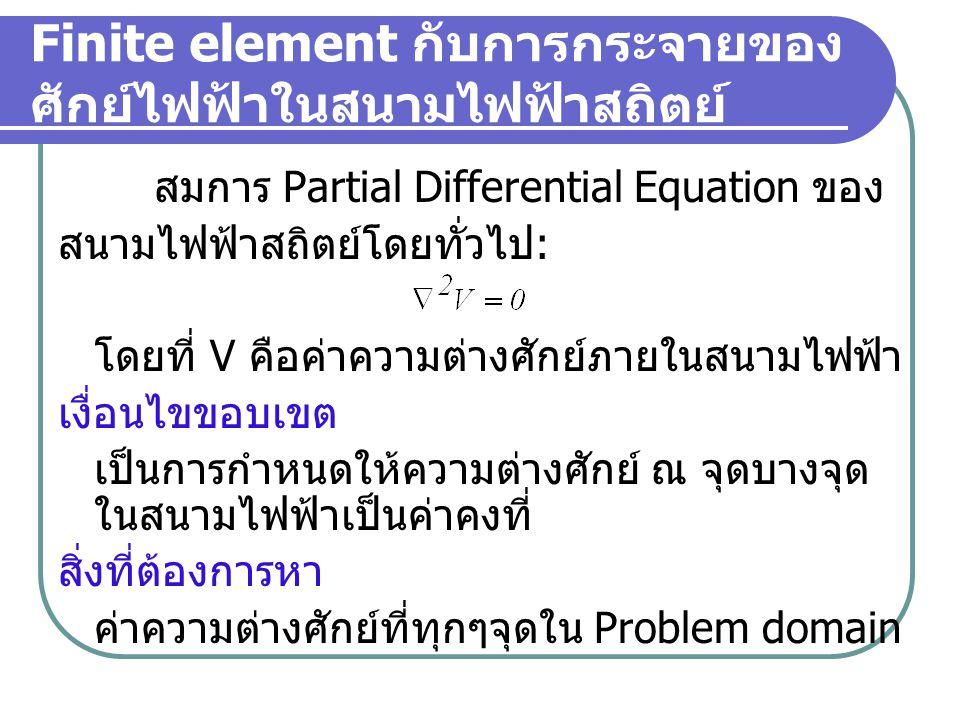 Finite element กับการกระจายของศักย์ไฟฟ้าในสนามไฟฟ้าสถิตย์